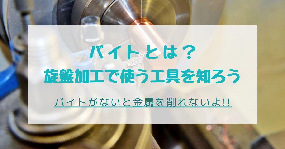 【旋盤加工】バイトとは?